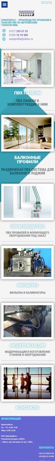 Сайт по изготовлению ПВХ панелей