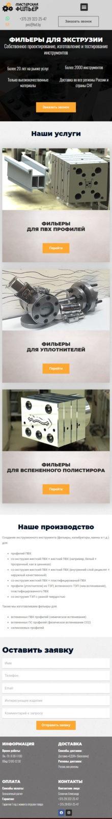 Сайт по производству фильер