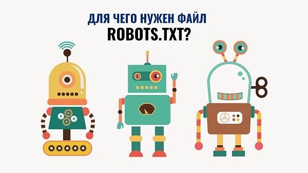 Для чего нужен файл robots.txt?