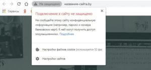 Cертификат безопасности веб сайта
