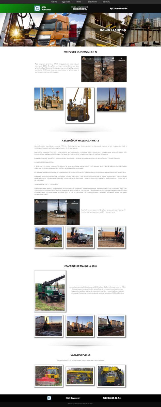 Сайт по забивке свай