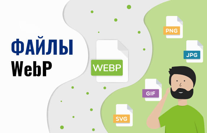 Современный формат изображений WebP