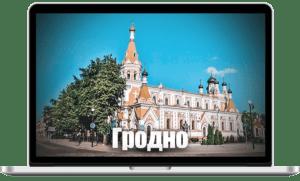 Создание сайтов в Бресте