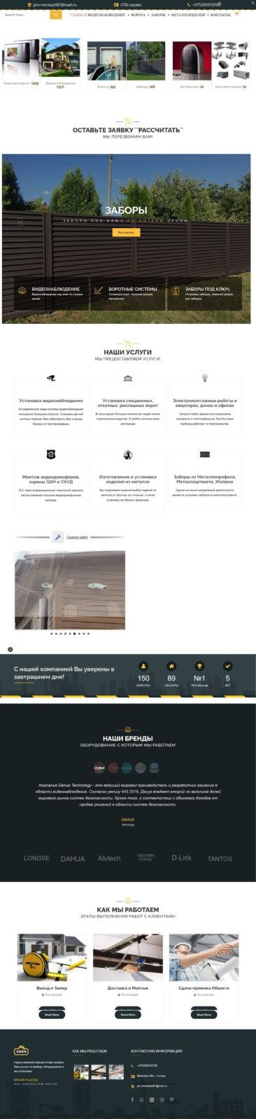 Сайт по видеонаблюдению