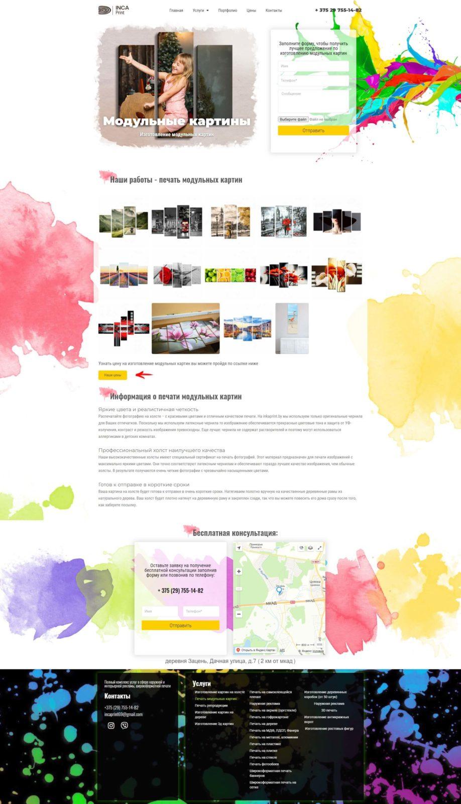 Сайт широкоформатной печати