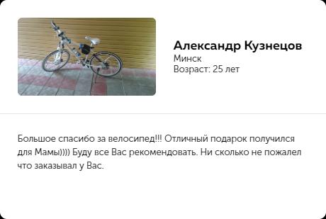 otzyv2.png