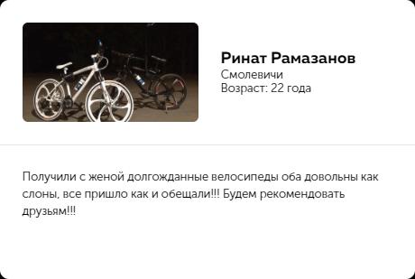 otzyv3.png